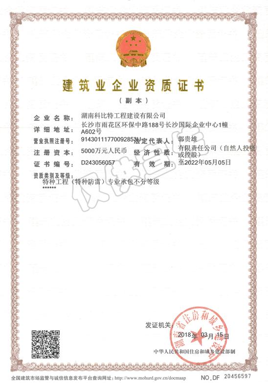 特种工程(特种英超直播在线看)专业承包不分等级资质证书